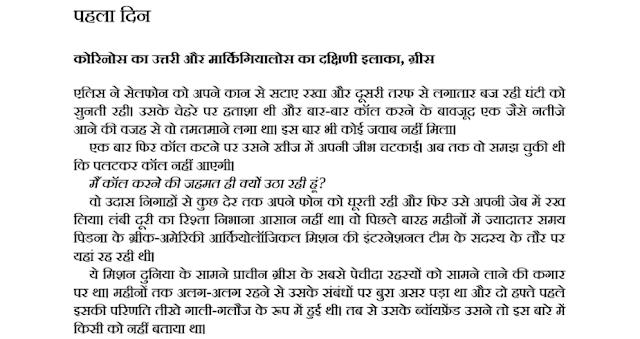 Sikandar Ka Rahasya: Mahabharat Ke Raaz Hindi PDF Download Free
