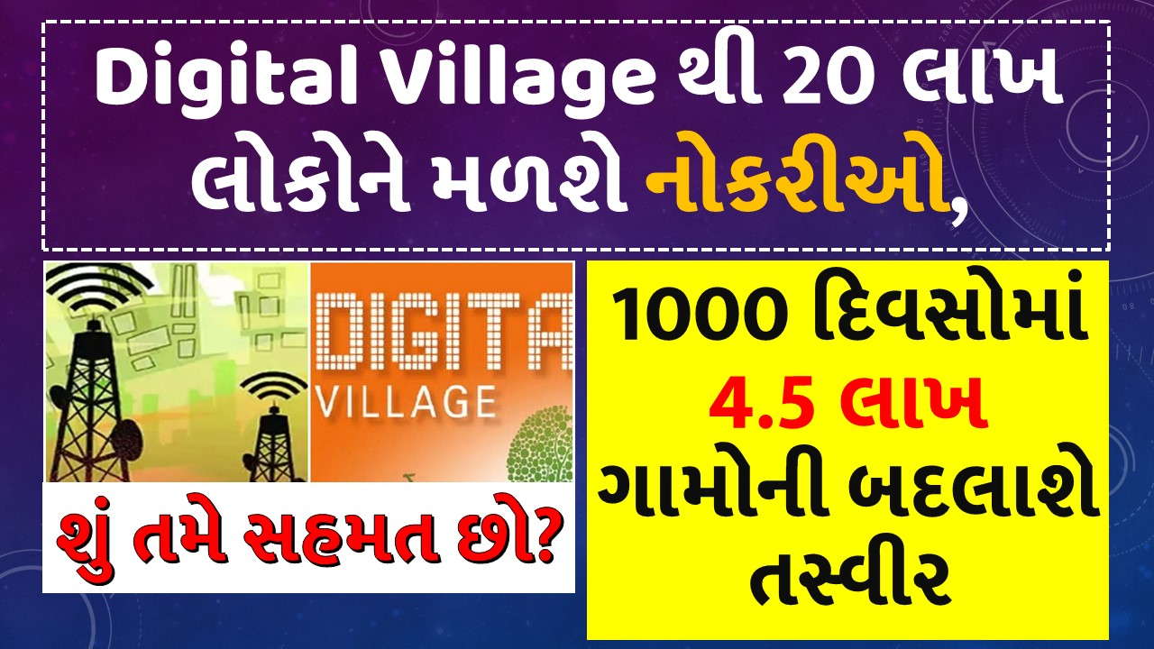 Digital Village will provide jobs to 20 lakh people