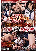 DPGD-002 SUPER JUICY