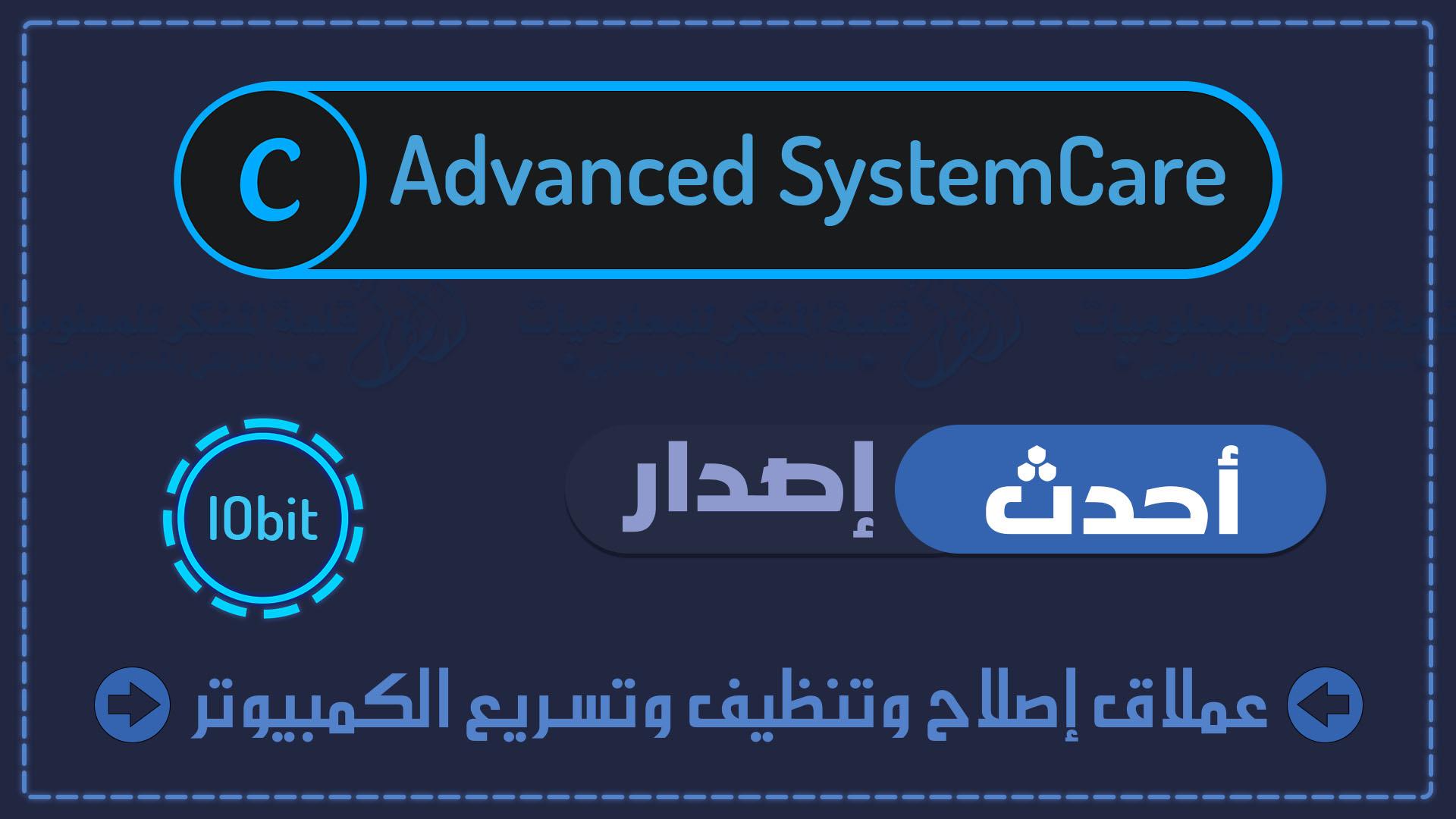 كيفية تحميل برنامج Advanced SystemCare أحدث إصدار كامل للكمبيوتر من الموقع الرسمي