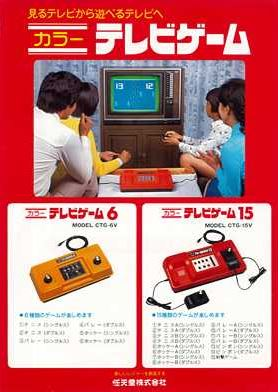 color TV Game Machine.
