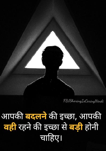 Sandeep Maheshwari Hindi Motivational Quotes on Change, बदलने की इच्छा,