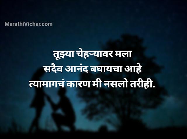 marathi love shayari for girlfriend