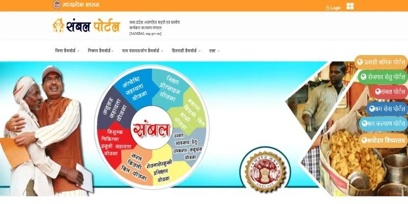 (jankalyan naya savera portal)मुख्यमंत्री जन कल्याण संबल योजना 2021: naya savera mp