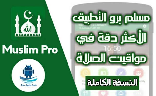 تحميل تطبيق Muslim Pro Premium apk النسخة الكاملة أحدث اصدار للاندرويد
