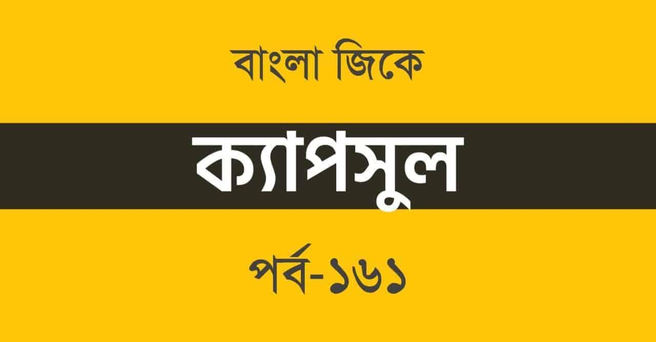 Bengali GK Capsule Part-161 || জিকে