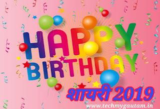 Happy Birthday Shayari In Hindi for Wishes 2019