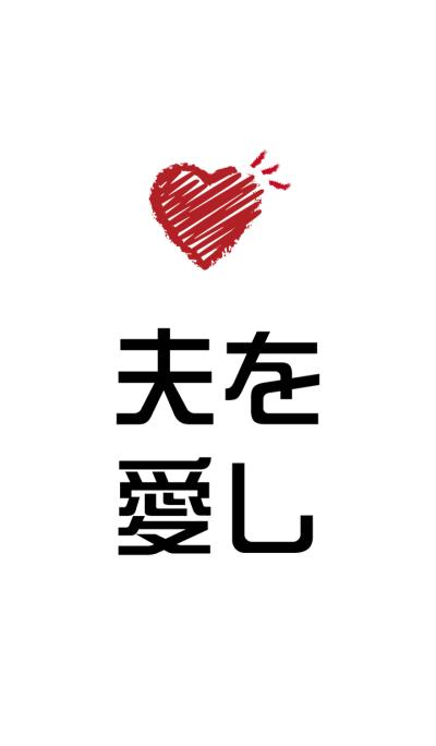 Favorite husband (Japanese)