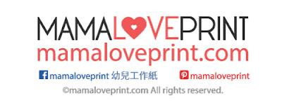MamaLovePrint 自製工作紙
