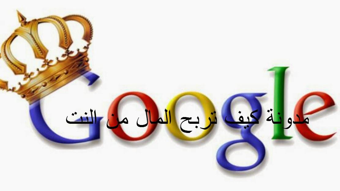 شرح كيفية استلام الارباح من جوجل ادسنس خطوة بخطوة و بالتفصيل