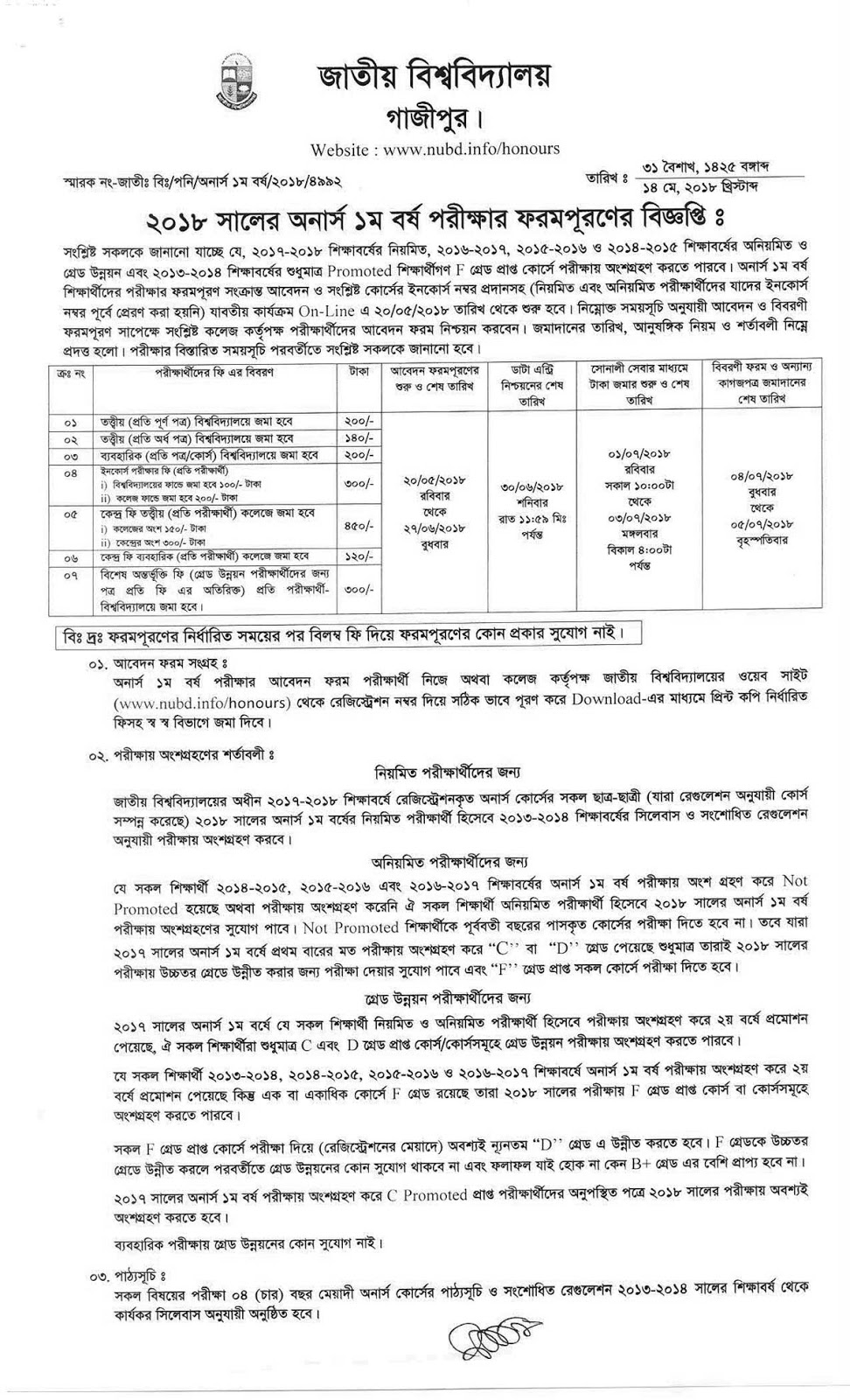 2017-18 session Honours 1st year exam form fill up notice
