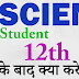 12th science के बाद क्या करें। 12th science ke baad kya kare। theajadvisor