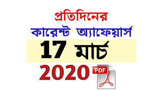 17th March Current Affairs in Bengali pdf