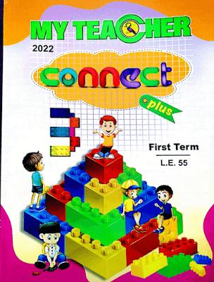 كتاب my teacher فى اللغة الانجليزية للصف الثالث الابتدائى ترم اول 2022