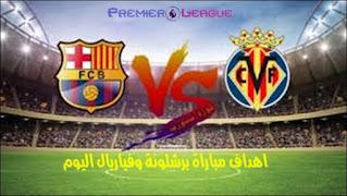 اهداف مباراة برشلونة وفياريال اليوم