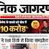 Dainik Jagran Newspaper Today 04 October 2020 FREE PDF Download
