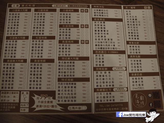 IMG 6684 - 【台中美食】平價到不要不要的!!! 尼洛廚坊 高檔裝潢內的平價義大利麵 | 焗烤 | 輕食 |下午茶 |免服務費