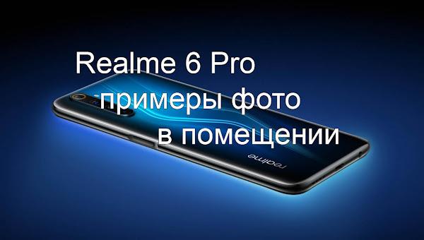 Как снимает Realme 6 Pro, примеры фото