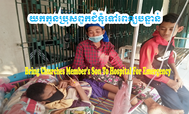 bring-churches-members-son-to-hospital.html