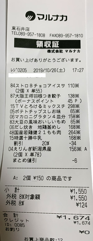 マルナカ 東石井店 2019/10/26 のレシート