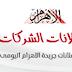 وظائف جريدة الاهرام عدد الجمعة 12 ابريل 2019 م