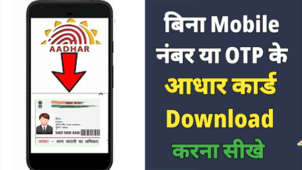 बिना Mobile नंबर या OTP बिना आधारकार्ड Download करे