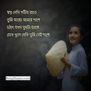 Bangla shayari for girlfriend