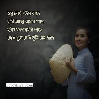 Bangla shayari for girlfriend