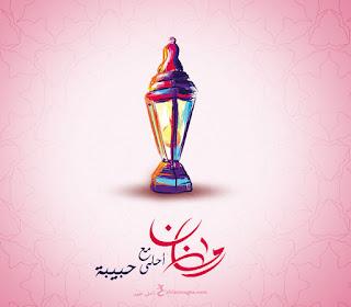 رمضان احلى مع حبيبة