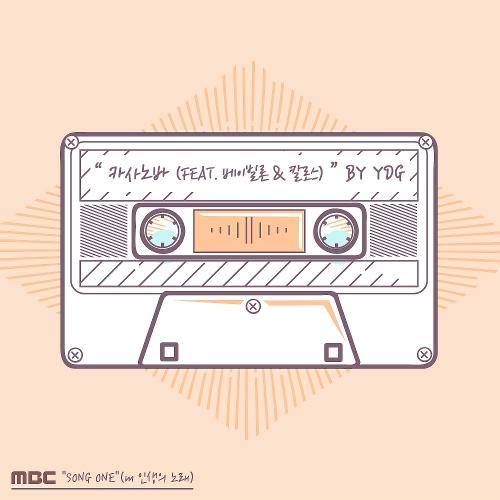 YDG (Yang Dong Geun) – Song One – YDG – Single