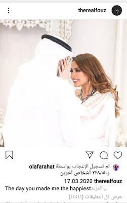 زواج فوز الفهد و عبداللطيف الصراف
