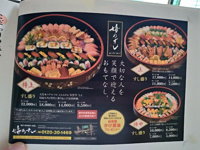 嬉乃すし出前寿司