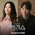 Drama Korea Alice   Sinopsis, Senarai Pelakon dan Masa Tayangan
