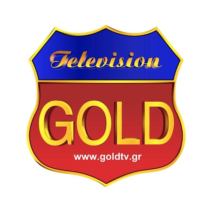 """Gold Tv"": το νέο τηλεοπτικό εγχείρημα με άρωμα από τα παλιά"
