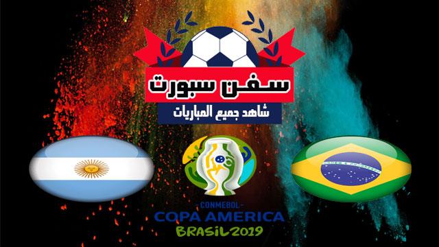 موعدنا مع مباراة البرازيل والأرجنتين بتاريخ 03/07/2019 كوبا أمريكا