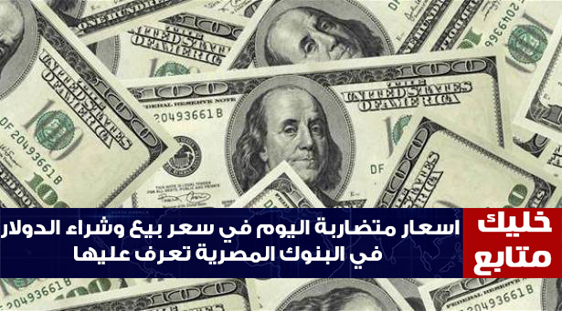 dd64a105d اسعار متضاربة اليوم في سعر بيع وشراء الدولار بالبنوك المصرية اليوم 6 ديسمبر  , تعرف علي