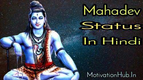 Mahadev Status In Hindi 2021 | Bholenath Status| Shiv Status