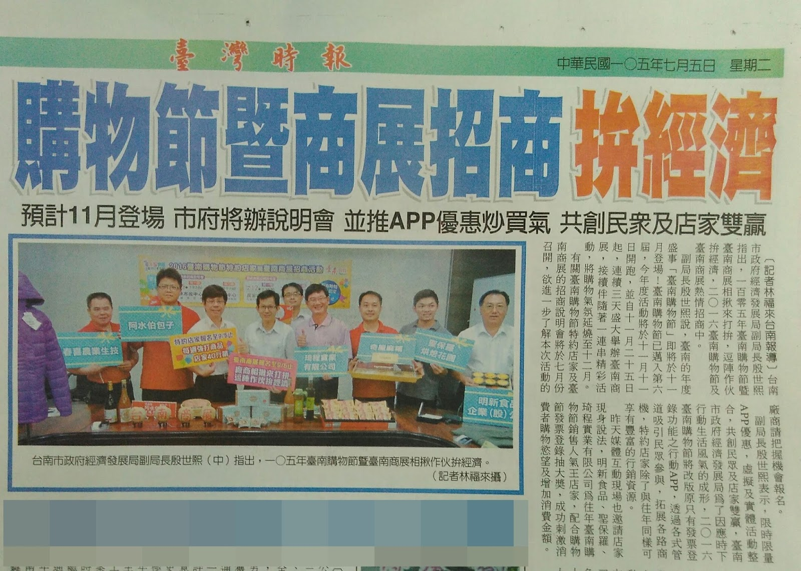 阿水伯包子臺南購物節臺南商展-臺灣時報