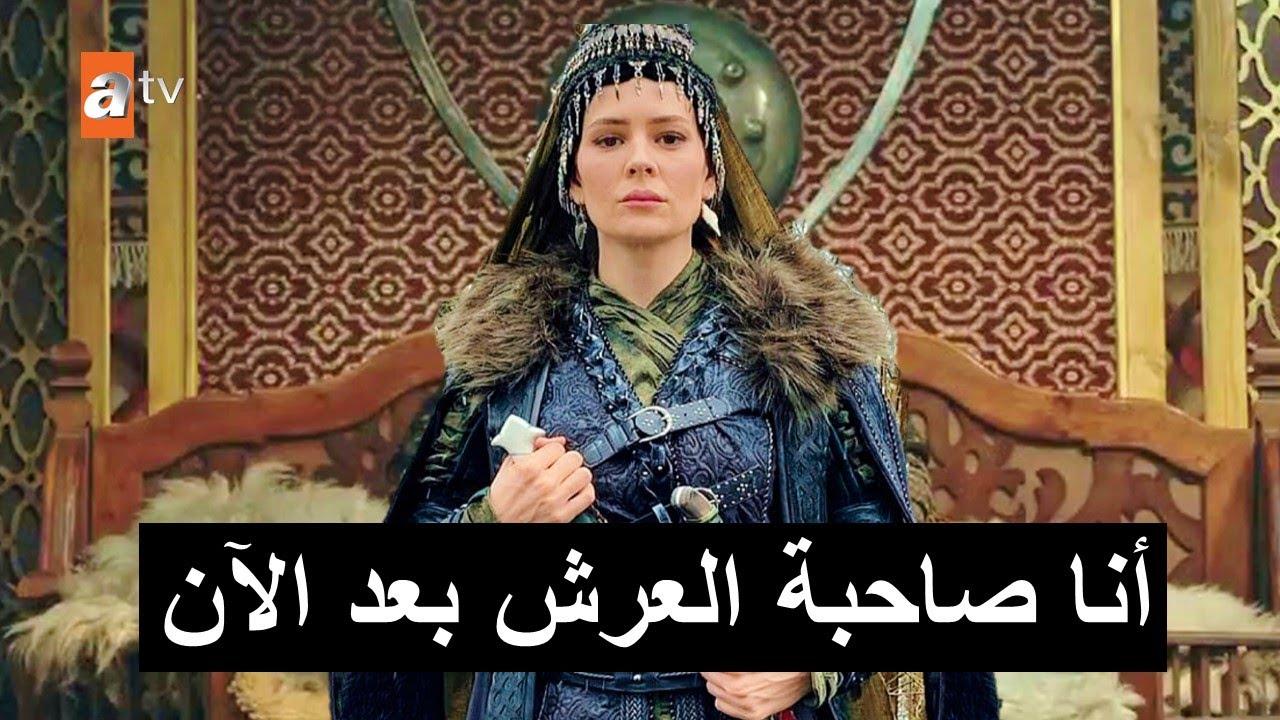 مفاجأة مالهون بعد نفيها اعلان 2 الحلقة 56 مسلسل المؤسس عثمان