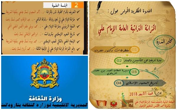 الخزانة التراثية العامة الإمام علي موضوع ندوة فكرية بتارودانت