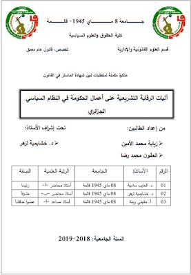 مذكرة ماستر: آليات الرقابة التشريعية على أعمال الحكومة في النظام السياسي الجزائري PDF