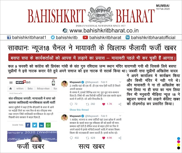 बसपा सुप्रीमो मायावती के प्रति मनुवादी मीड़िया की साजिश का खुलाशा | Bahishkrit Bharat
