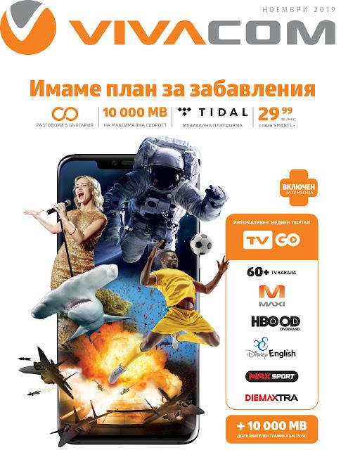 VIVACOM каталог - брошура Ноември