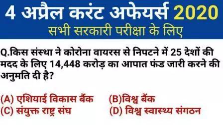 current affairs Hindi quiz