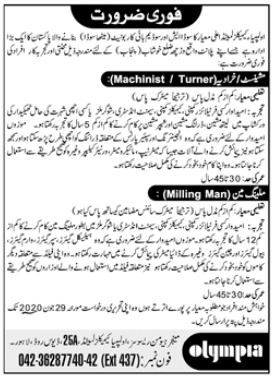 Olympia Chemical Limited Lahore Jobs
