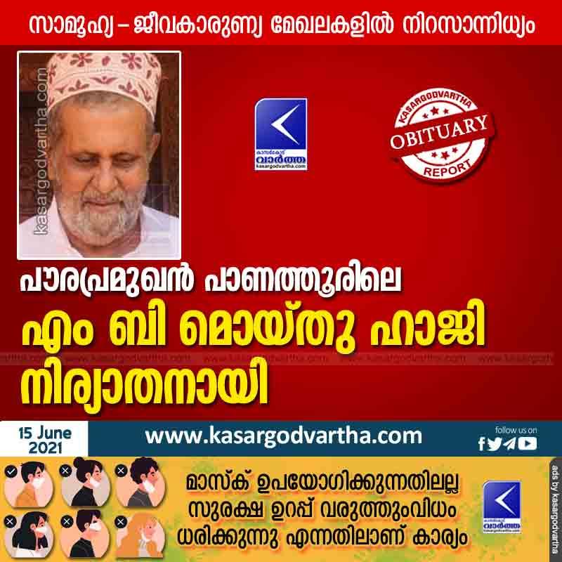 Kasaragod, Kerala, News, Obituary,  MB Moidu Haji of Panathur passed away.