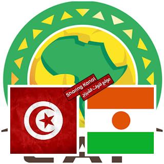 مشاهدة مباراة تونس والنيجر بث مباشر بتاريخ 13-10-2018 تصفيات كأس أمم أفريقيا 2019