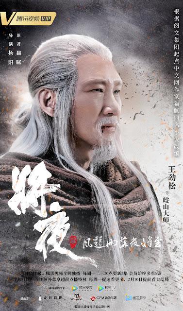 ever night 2 wang jinsong