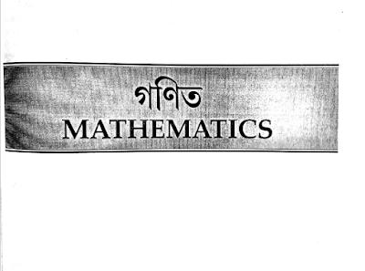 Full Math book In Bengali Version