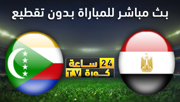موعد مباراة جزر القمر ومصر بث مباشر بتاريخ 18-11-2019 تصفيات كأس أمم أفريقيا